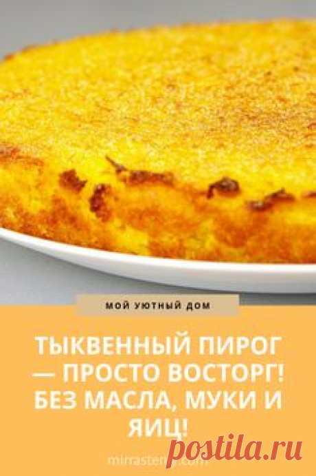 Рецепт вкусного тыквенного пирога, который обязательно стоит приготовить #тыквенныйпирог #пирог #пирогтыквенный #рецептпирога #тыква #изтыквы #тыкварецепты #тыквенныеблюда