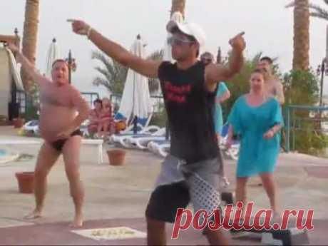 Турист показал всем, как нужно танцевать Это видео уже не один год заряжает зрителей своей энергетикой и позитивом. На видео туристы танцуют на отдыхе вместе с инструктором. Один из них явно