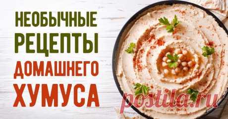 Как приготовить домашний хумус с добавками | Со Вкусом Как приготовить вкусный домашний хумус: подборка из 5 необычных рецептов. Ароматная нутовая намазка с различными добавками. Пальчики оближешь!