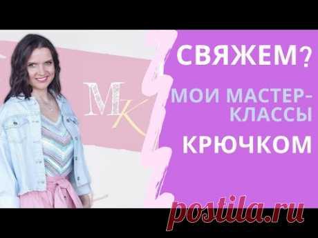 Вязание крючком Мастер-классы Мамочкин канал