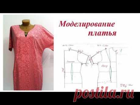 Моделирование платья с цельнокроеным рукавом
