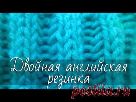 Двойная английская (выпуклая) резинка спицами. Подробный мастер-класс по вязанию узора.