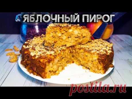 Яблочный пирог на овсяном тесте! НЕОБЫЧНЫЙ пирог к чаю - рецепт выпечки!