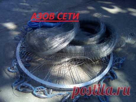 Кастинговая сеть с большим алюминиевым кольцом прожилины металлические Её плюсы :  + Ее можно забрасывать сидя с лодки ! + Заходить в воду выше пояса ! + Очень простой заброс ! + Прочность  + Металлические прожилины !