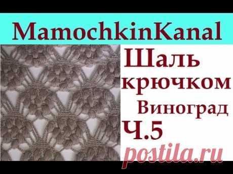 Posts search: crochet shawl