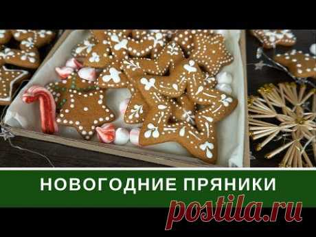 Новогодние Пряники Без Меда - Долго Не Черствеют