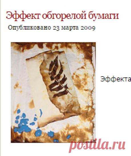 Эффект обгорелой бумаги | Муки творчества (hand made)