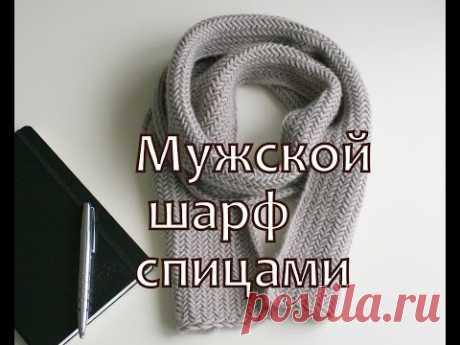 Как связать шарф. Мужской шарф узором Herringbone stich / узор ёлочка