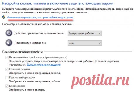 Гибернация Windows: как включить или отключить