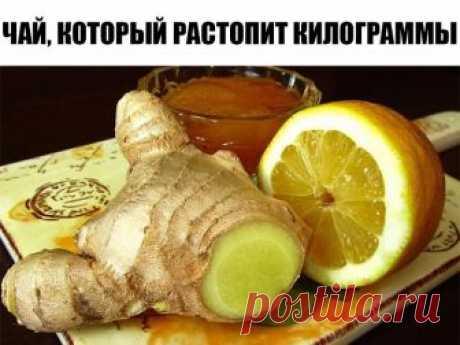 Чай, который растопит все килограммы... Не поленитесь, результат вас не заставит ждать)  1.5 л. кипятка 2 ст. л. крупно нарезанного свежего имбиря 1 дес. ложка листового зеленого чая 2 ст. л. сока свежего лимона 1 дес. л. свежего меда  Мята по желанию, но именно она смягчает остроту имбиря 1. Имбирь нарезать крупно 2. В термосе соединить все ингредиенты и залить кипятком, плотно закрыть термос и перемешать. Оставить настаиваться 30 мин. и можно пить Рекомендуют 1.5 л. чая ...