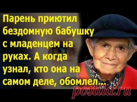 Парень приютил бездомную бабушку с младенцем на руках. А когда узнал, кто она на самом деле, обомлел - YouTube