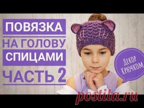 Вязание для девочек. Повязка на голову. Часть 2. Декор крючком