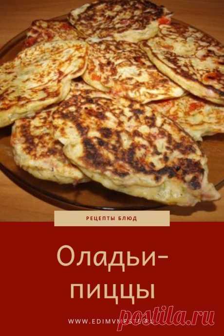 Оладьи-пиццы