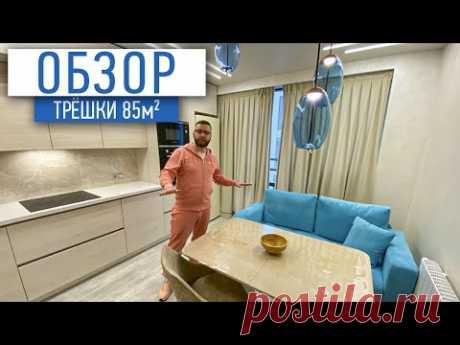 Обзор трешки 85м2   ремонт квартир в СПб