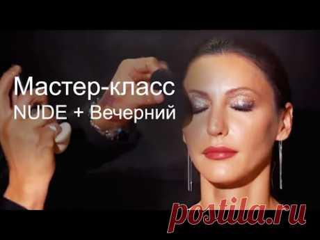 Мастер класс Евгения Лукьяненкова. Макияж NUDE + Вечерний.