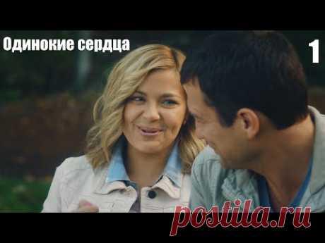 Одинокие сердца, 1 серия, интересный фильм, русская мелодрама в 4К
