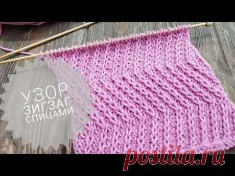 НЕОБЫКНОВЕННЫЙ УЗОР ЗИГЗАГ | ВЯЗАНИЕ СПИЦАМИ | Twist zigzag stitch knitting pattern