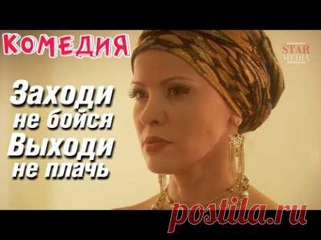 """ПОТРЯСАЮЩАЯ КОМЕДИЯ! """"Заходи — не Бойся, Выходи — не Плачь"""" Русские комедии, фильмы онлайн"""