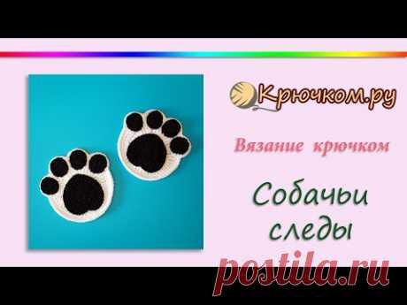 Собачьи следы крючком