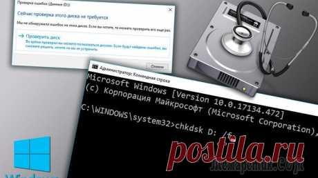 Как проверить диск на ошибки в Windows и исправить их