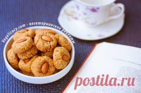 Печенья из Кураги и Миндаля