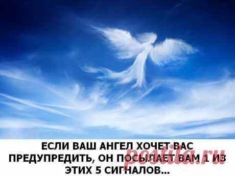 ЕСЛИ ВАШ АНГЕЛ ХОЧЕТ ВАС ПРЕДУПРЕДИТЬ, ОН ПОСЫЛАЕТ ВАМ 1 ИЗ ЭТИХ 5 СИГНАЛОВ Ангелы оберегают и направляют нас. Это божественные создания любви и света, которые помогают людям в жизни. У каждого человека имеются свои уникальные