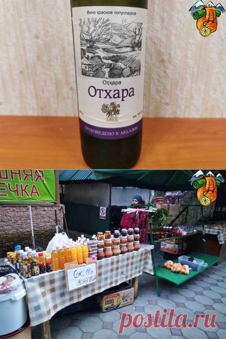 """Как в Абхазии обманным путем продают """"самые лучшие"""" вина наивным туристам   Тур в Мир   Яндекс Дзен"""