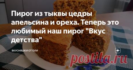 """Пирог из тыквы цедры апельсина и ореха. Теперь это любимый наш пирог """"Вкус детства"""""""