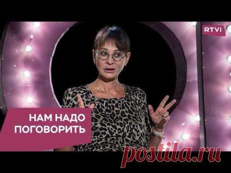 Как начать жизнь с чистого листа / Нам надо поговорить с Ириной Хакамадой