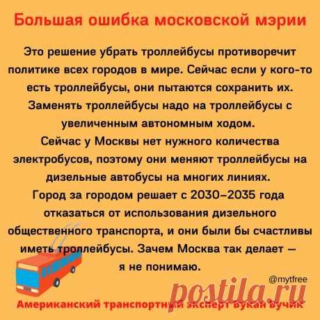 Большая ошибка московской мэрии  Это решение убрать троллейбусы противоречит политике всех городов в мире. Сейчас если у кого-то есть троллейбусы, они пытаются сохранить их. Заменять троллейбусы надо на троллейбусы с увеличенным автономным ходом.Сейчас у Москвы нет нужного количества электробусов, поэтому они меняют троллейбусы на дизельные автобусы на многих линиях.Город за городом решает с 2030–2035 годаотказаться от использования дизельного общественного транспорта, и о...
