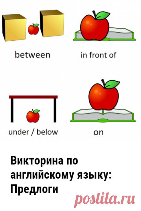 Викторина по английскому языку: Предлоги. Проверочный тест по английскому языку по теме «Предлоги». Школьная программа. Проверьте свои знания