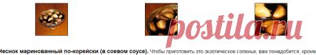 SOLENYA.RU: Рецепт - Чеснок маринованный по-корейски (в соевом соусе)