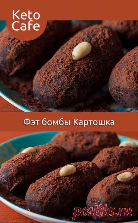 Фэт бомбы Пирожные Картошка - Кето Кафе