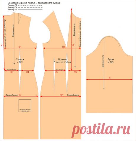 Базовая выкройка платья 52-56 р. для скачивания от А. Корфиати