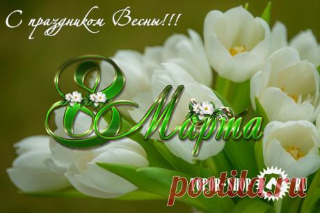 С наступающим праздником 8 Марта! Всем желаем добра, счастья, улыбок, хорошего настроения!