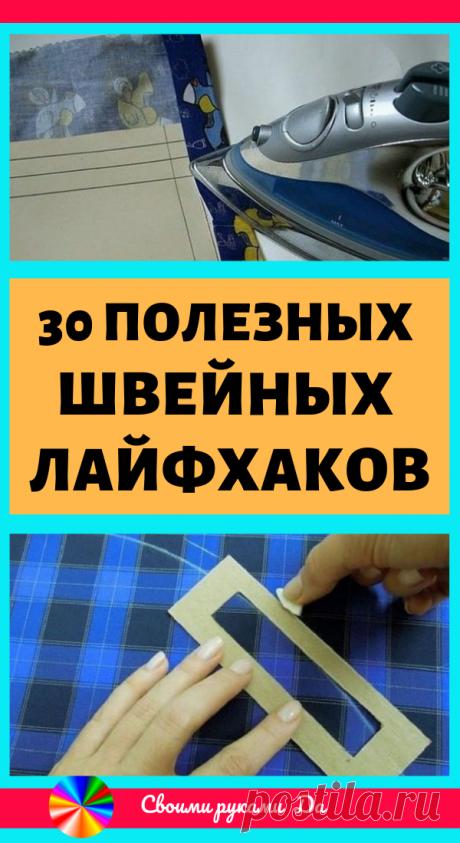 30 полезных и простых швейных лайфхаков… На заметку!