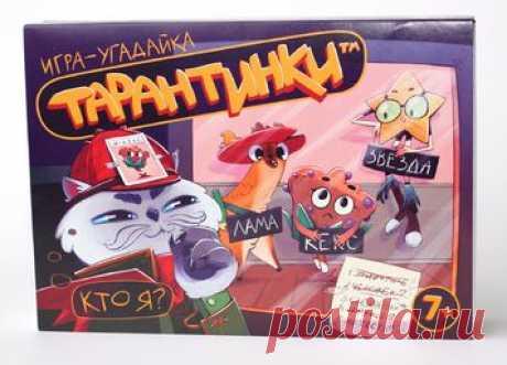 Настольная игра-угадайка «Тарантинки»    Развлекательная настольная игра-угадайка для компании «Тарантинки» очень простая и веселая, ...