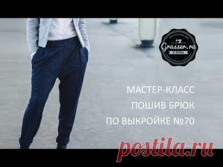 """Как сшить брюки своими руками. Бесплатный мастер-класс """"Пошив брюк по выкройке №70"""""""