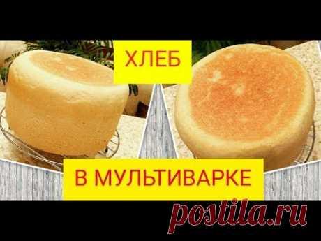* Хлеб в мультиварке *