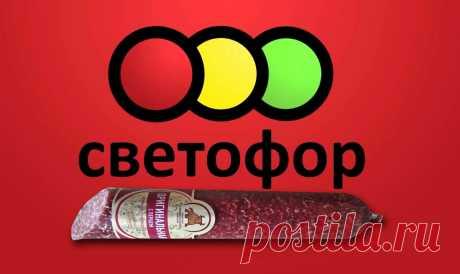 Сырокопчёная колбаса из Светофора. Попробуем? | Мастер на все руки | Яндекс Дзен