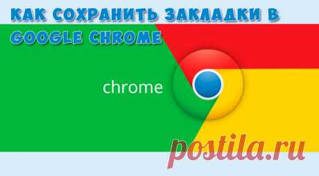 Как сохранить закладки в Хроме легко и надежно. Как сохранить закладки в браузере Google Chrome при переустановке Windows? Как использовать эти закладки на других устройствах? Как выполнить синхронизацию?