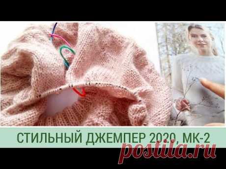 Модный джемпер осень 2020/ Джемпер на кокетке от Дропс Дизайн/ Стильный джемпер, МК-2