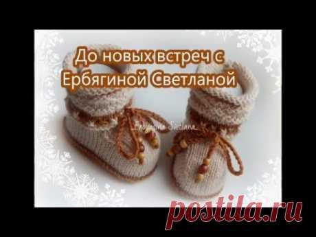 №13. Los patucos por los rayos, castaños oscuros con la cinta de Erbyaginoy Svetlana