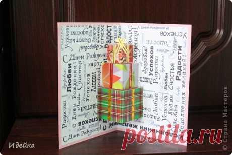 Как разместить кучу подарков в одной открытке. МК