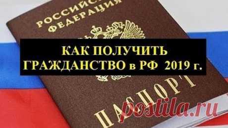 Как получить российское гражданство в 2019 году?УПРОЩЕННОЕ ПОЛУЧЕНИЕ ГРАЖДАНСТВА.