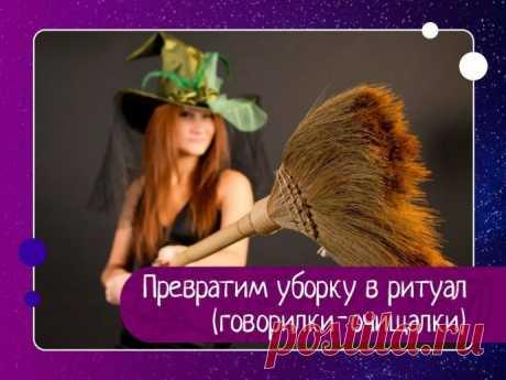 Превратим уборку в ритуал (говорилки-очищалки)