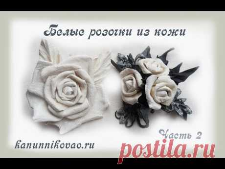 Белые розы из кожи. Часть 2