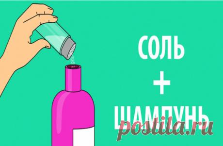 Насыпь щепотку соли в любимый шампунь… Ты будешь в шоке ! - Подружки - медиаплатформа МирТесен