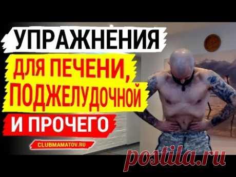 Упражнения на чистку Печени, поджелудочной, нормализации пищеварения и пр. ??Практики из крийя йога показывает доктор Маматов