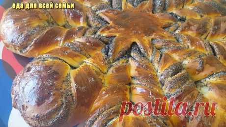 Сдобный маковый пирог. Воздушная, мягкая и нежная выпечка из дрожжевого теста | Еда для всей семьи | Яндекс Дзен